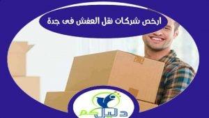 ارخص شركات نقل العفش فى جدة