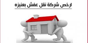 ارخص شركة نقل عفش بعنيزه_naqlafshjedah.com.jpg