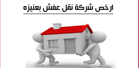 ارخص شركة نقل عفش بعنيزه_naqlafshjedah.com
