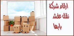 ارقام شركة نقل عفش بابها_naqlafshjedah.com.jpg
