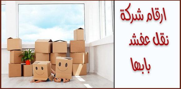 ارقام شركة نقل عفش بابها_naqlafshjedah.com