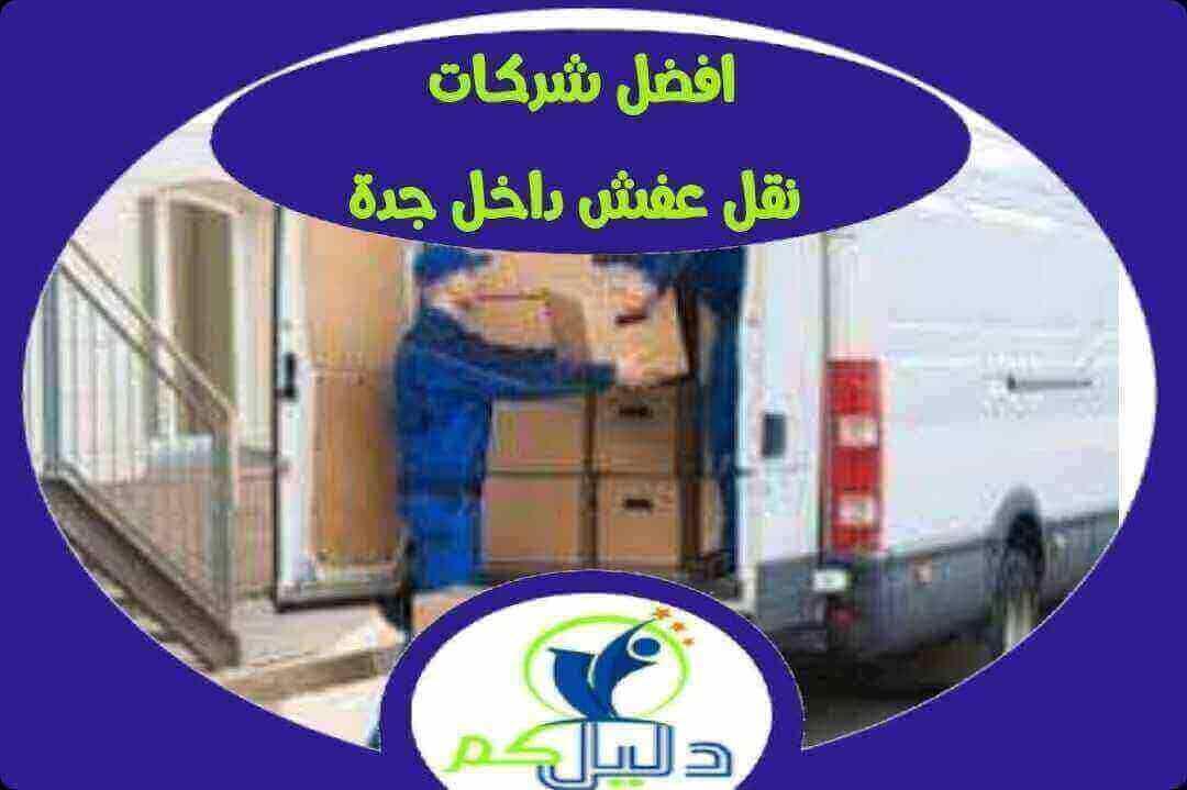 افضل شركات نقل عفش داخل جدة