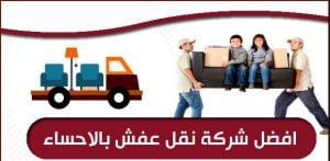 افضل شركة نقل عفش الاحساء_naqlafshjedah.com.jpg