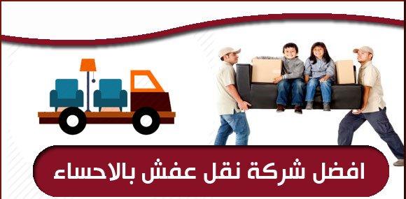 افضل شركة نقل عفش الاحساء_naqlafshjedah.com