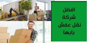 افضل شركة نقل عفش بابها_naqlafshjedah.com.jpg