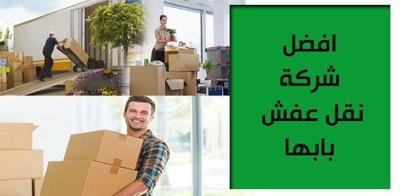 افضل شركة نقل عفش بابها_naqlafshjedah.com
