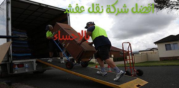 افضل شركة نقل عفش بالاحساء _naqlafshjedah.com