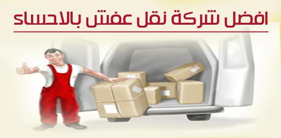 افضل شركة نقل عفش بالاحساء_naqlafshjedah.com