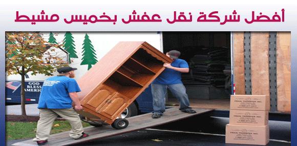 افضل شركة نقل عفش بخميس مشيط_naqlafshjedah.com