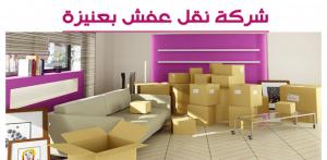 افضل شركة نقل عفش عنيزة_naqlafshjedah.com.jpg