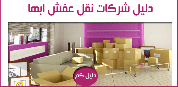 دليل شركات نقل عفش ابها_naqlafshjedah.com