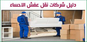 دليل شركات نقل عفش الاحساء_naqlafshjedah.com.jpg