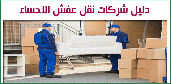 دليل شركات نقل عفش الاحساء_naqlafshjedah.com