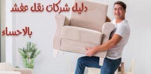 دليل شركات نقل عفش بالاحساء_naqlafshjedah.com.jpg