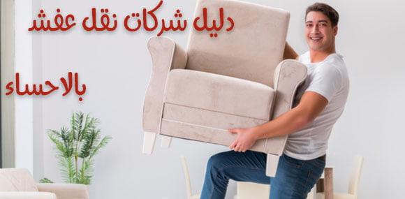 دليل شركات نقل عفش بالاحساء_naqlafshjedah.com