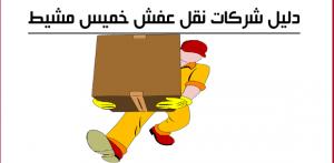 دليل شركات نقل عفش خميس مشيط_naqlafshjedah.com.jpg