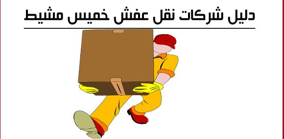 دليل شركات نقل عفش خميس مشيط_naqlafshjedah.com
