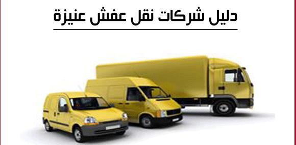 دليل شركات نقل عفش عنيزة_naqlafshjedah.com