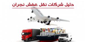 دليل شركات نقل عفش نجران_naqlafshjedah.com
