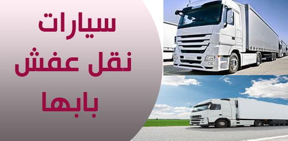 سيارات نقل عفش بابها_naqlafshjedah.com