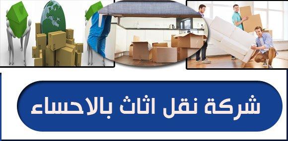 شركة نقل اثاث بالاحساء_naqlafshjedah.com