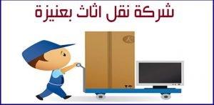 شركة نقل اثاث بعنيزة_naqlafshjedah.com.jpg
