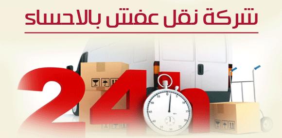 شركة نقل عفش بالاحساء_naqlafshjedah.com