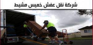 شركة نقل عفش خميس مشيط_naqlafshjedah.com.jpg