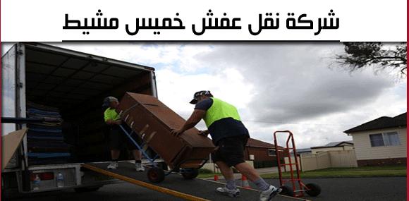 شركة نقل عفش خميس مشيط_naqlafshjedah.com