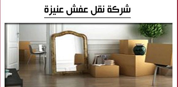 شركة نقل عفش عنيزة_اتصل الان_0502040119 دارالسعادة