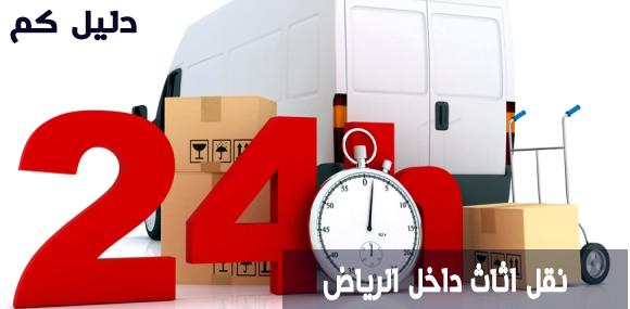 نقل اثاث داخل الرياض