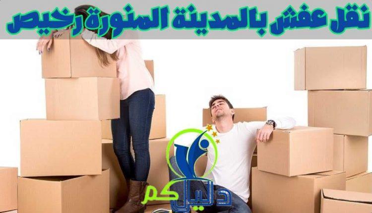 نقل عفش بالمدينة المنورة رخيص