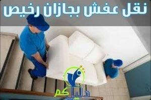 نقل عفش بجازان رخيص