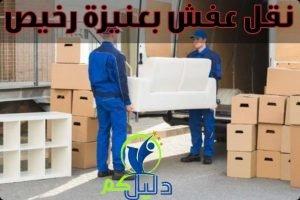 نقل عفش بعنيزة رخيص