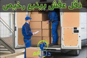 نقل عفش بينبع رخيص