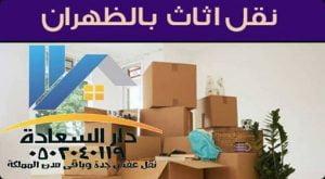 نقل عفش بالظهران رخيص-0502040119 دار السعادة