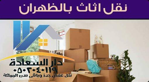 نقل عفش بالظهران رخيص-0502040119 دار السعادة   دليل كم