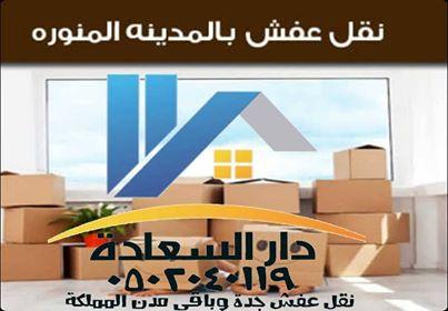 نقل عفش بالمدينة المنورة رخيص_0502040119_دار السعادة