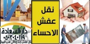 نقل عفش بالاحساء_دار السعادة_0502040119