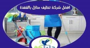 افضل شركة تنظيف منازل بالقنفذة