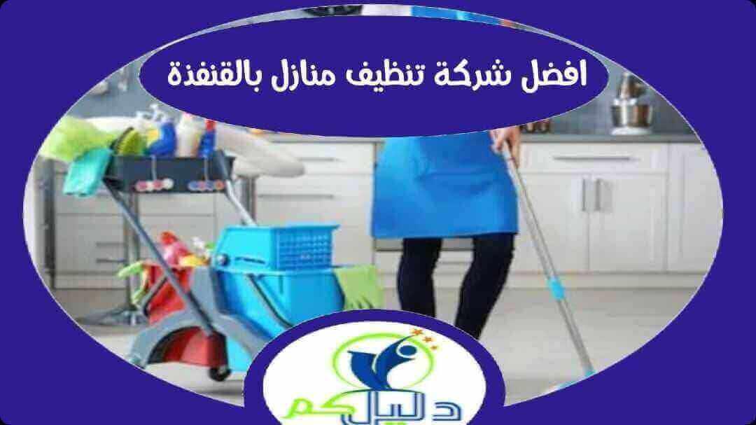 افضل 15 شركة تنظيف منازل بالقنفذة بارخص اسعار