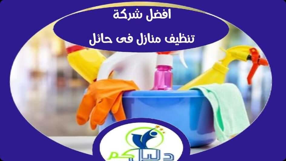 افضل شركات تنظيف المنازل فى حائل