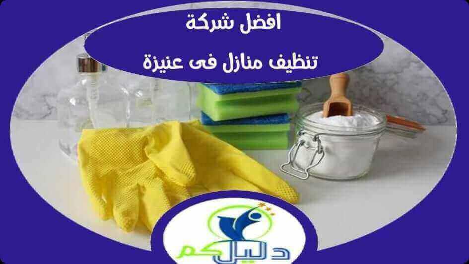 افضل شركة تنظيف منازل بعنيزة 00201025950206 للايجار