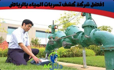 افضل شركة كشف تسربات المياه بالرياض