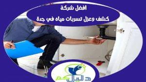 افضل شركة كشف وعزل تسربات مياه فى جدة
