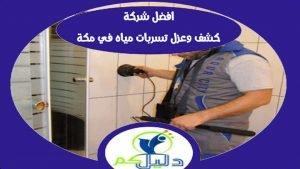 افضل شركة كشف وعزل تسربات مياه فى مكة