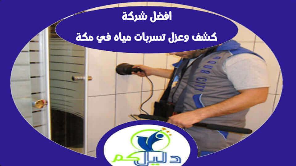 افضل شركات كشف وعزل تسربات المياه فى مكة