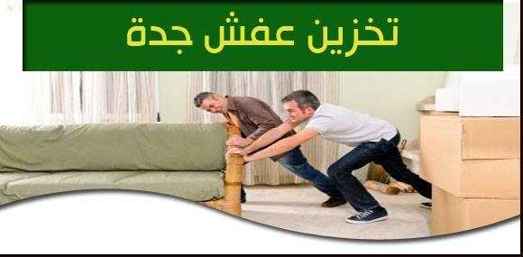 تخزين عفش بجدة_naqlafshjedah.com