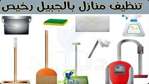 تنظيف منازل بالجبيل رخيص
