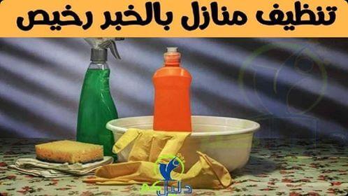 تنظيف منازل بالخبر رخيص